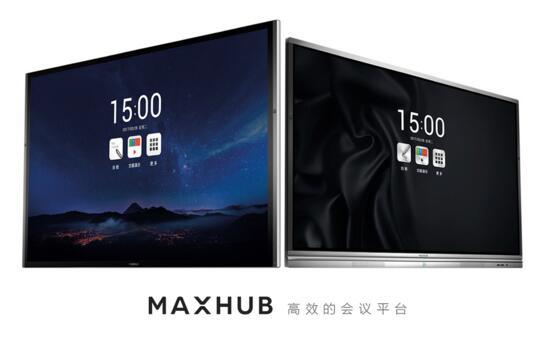 MAXHUB标准版